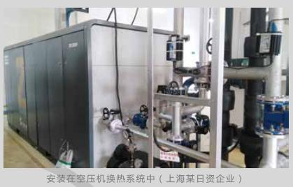 上海某日资企业在空压机换热系统案例