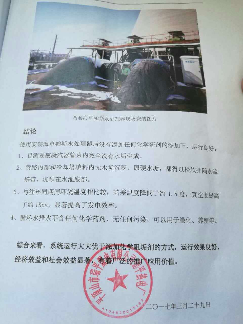 河南瑞平电厂2套海卓帕斯水处理设备