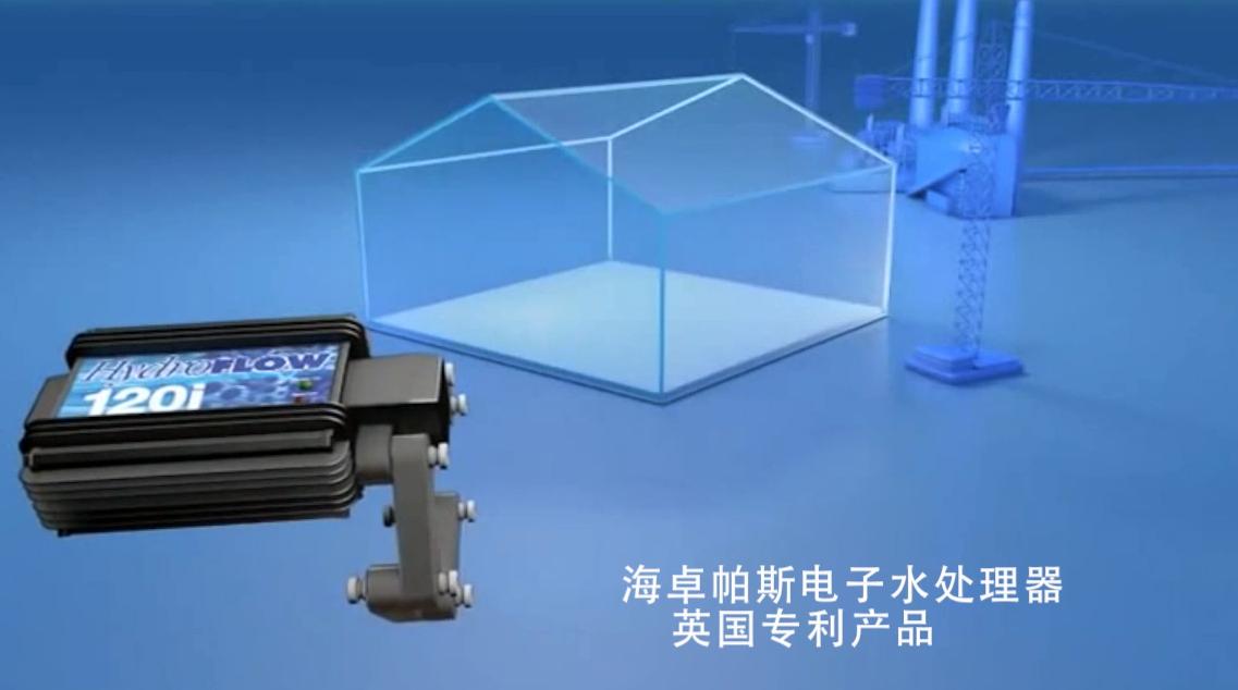海卓帕斯电子水处理器在蒸汽锅炉上使用说明
